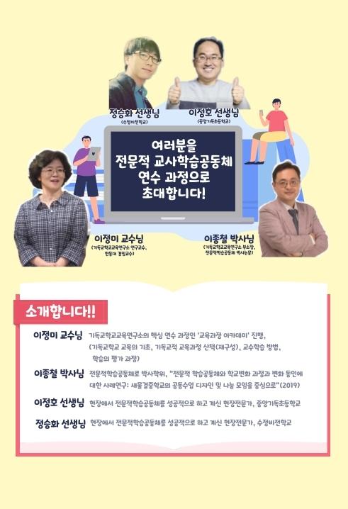 _수정_전문적학습공동체_PLC_-소책자-13.jpg