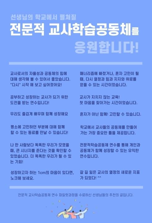 _수정_전문적학습공동체_PLC_-소책자-15.jpg