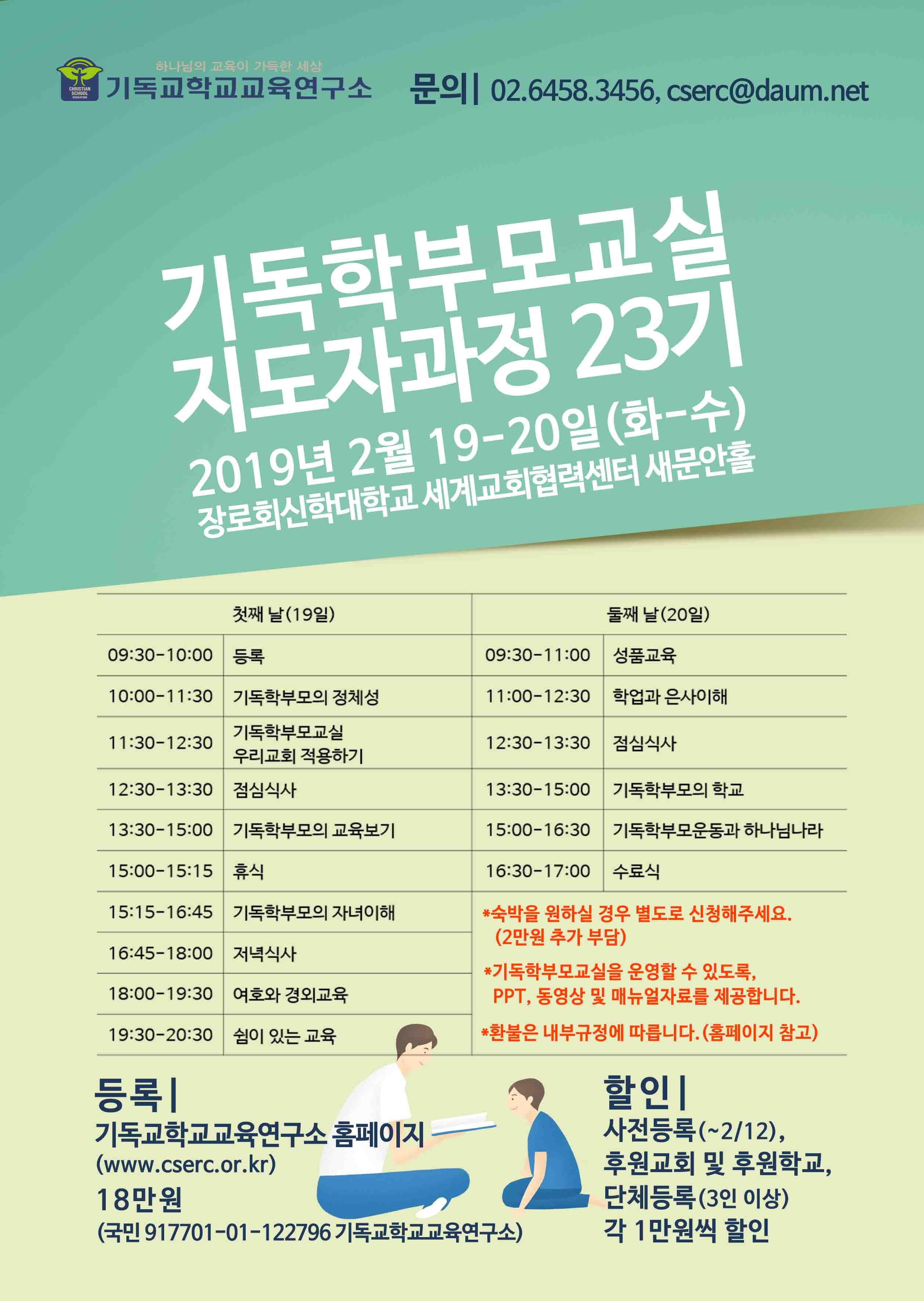 기독학부모 23기_최종수정(시간표수정).jpg