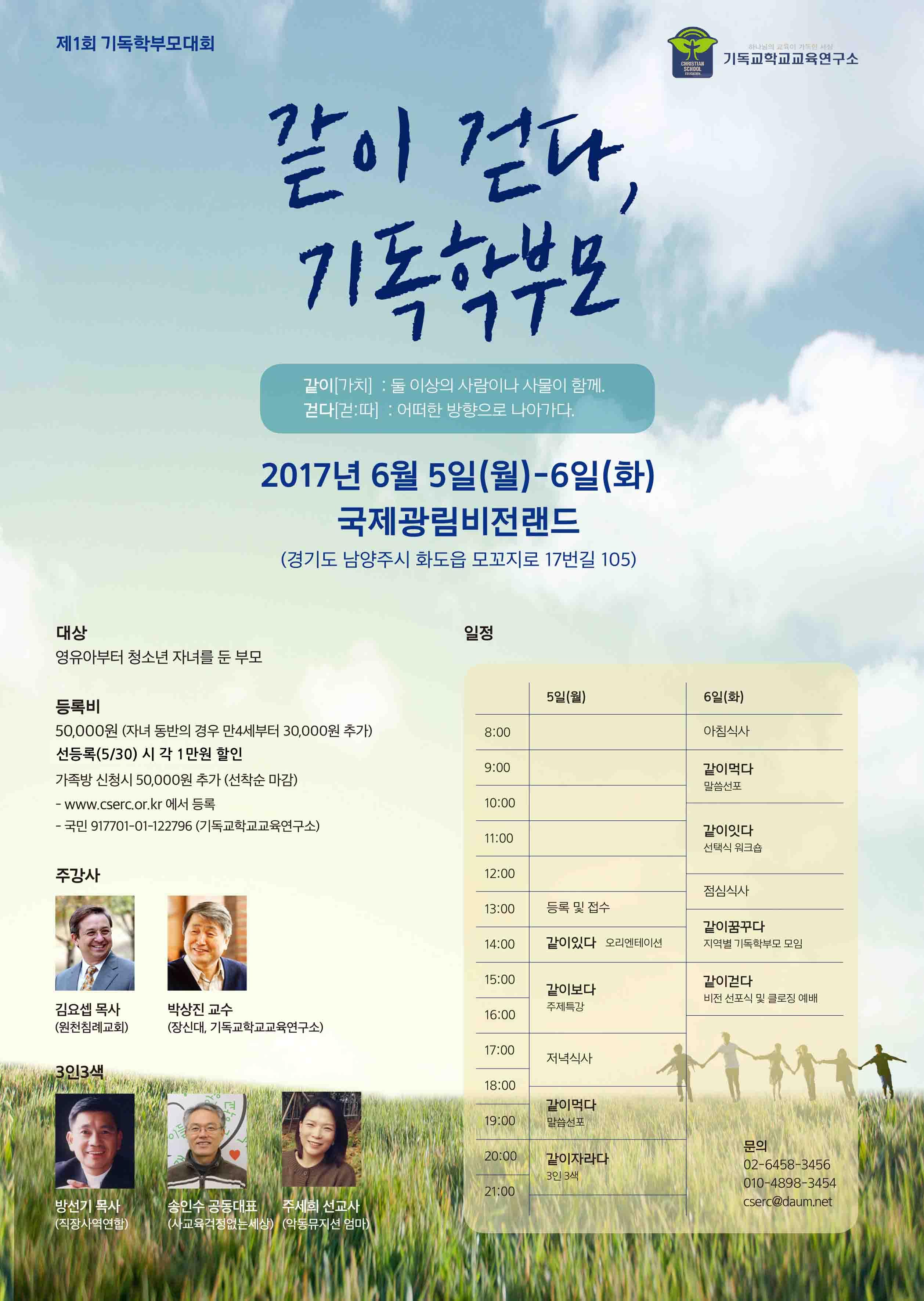 2017 1회 기독학부모대회전단지-수정6-1.jpg