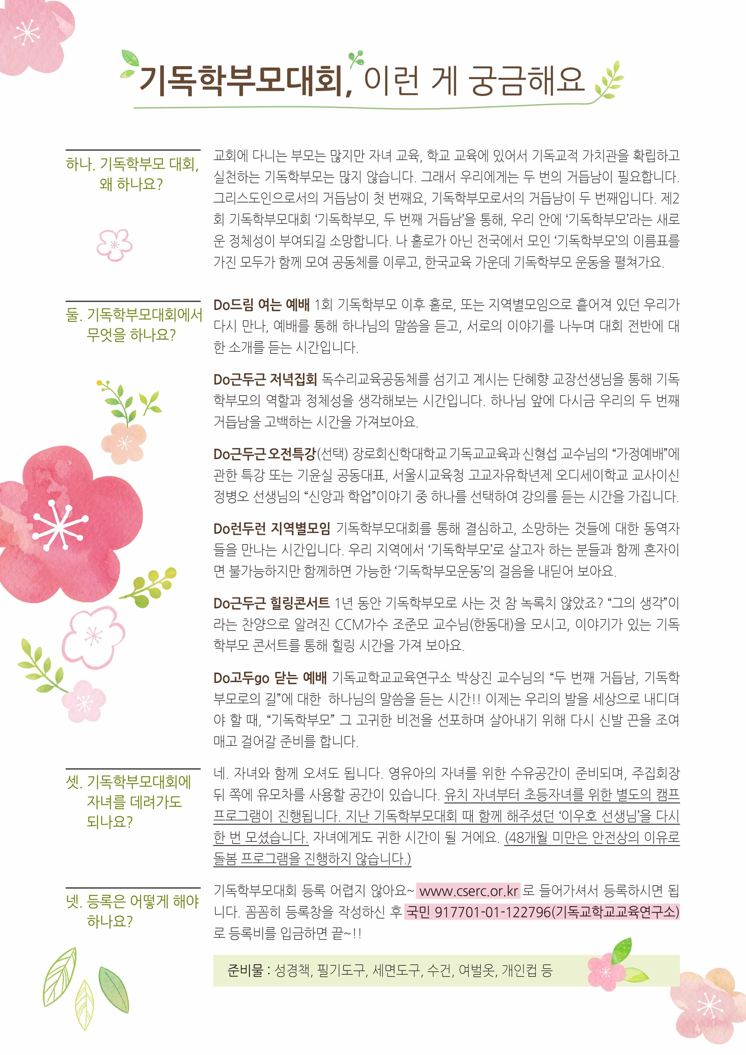 2회대회전단_최종2면.jpg