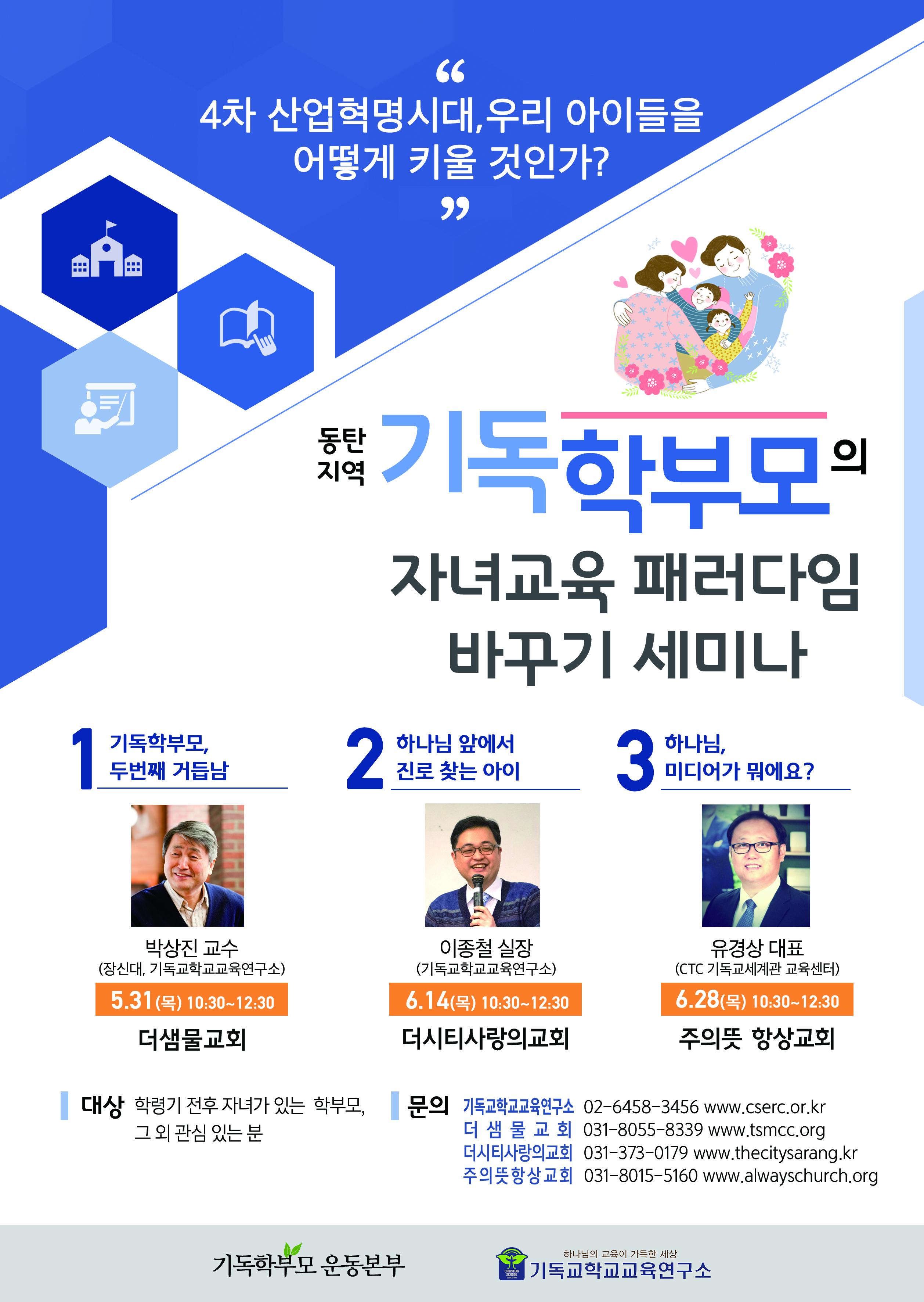 기독학부모세미나최종_0607.jpg