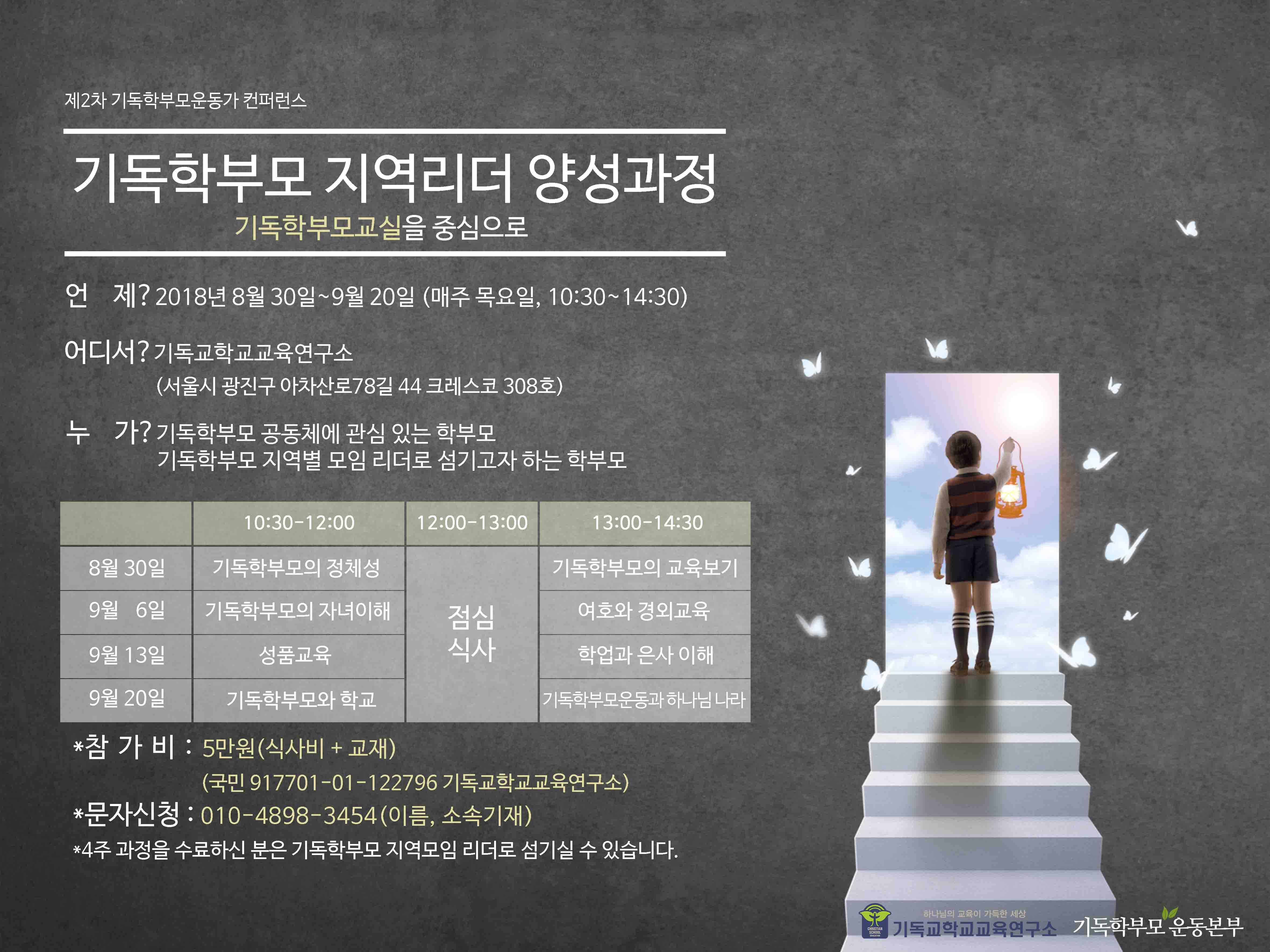 2차 운동가 컨퍼런스_수정.jpg